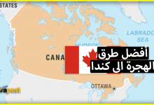 الهجرة الى كندا 2018 _ 2019 .. معلومات هامة لكل من يريد الانتقال الى كندا