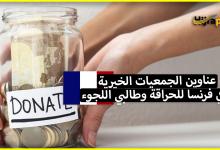 عناوين الجمعيات الخيرية في فرنسا التي تقدم المساعدة للمهاجرين والحراقة وطالبي اللجوء