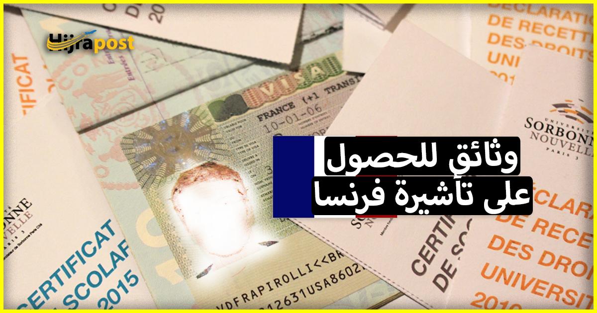 ما هي الوثائق المطلوبة للحصول على تأشيرة فرنسا ؟ الجواب بالتفصيل موجود هنا